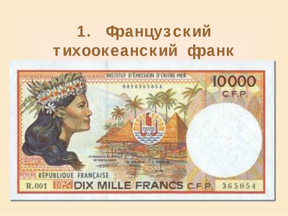 1. Французский тихоокеанский франк