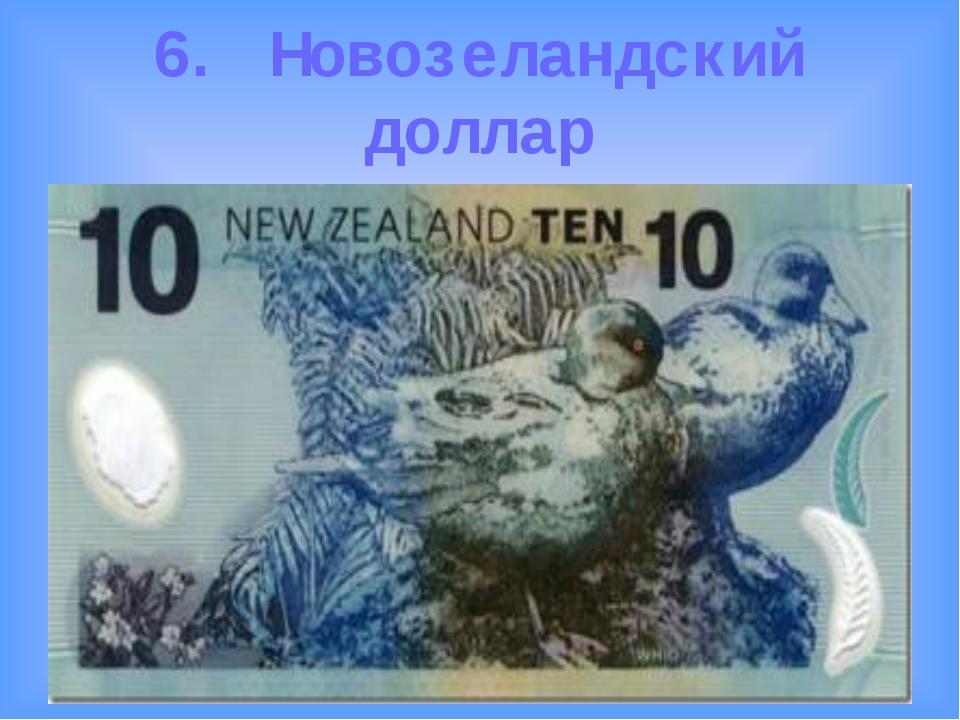 6. Новозеландский доллар