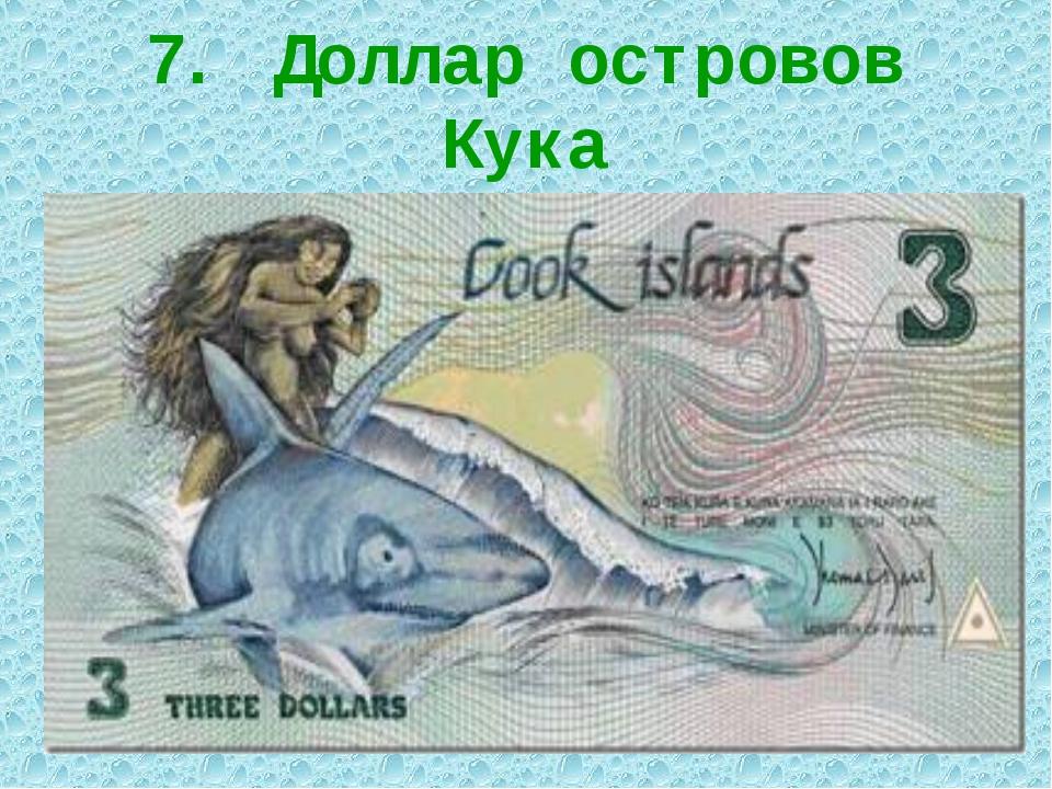 7. Доллар островов Кука