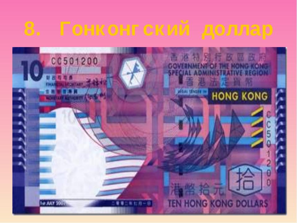 8. Гонконгский доллар