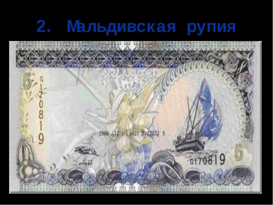 2. Мальдивская рупия