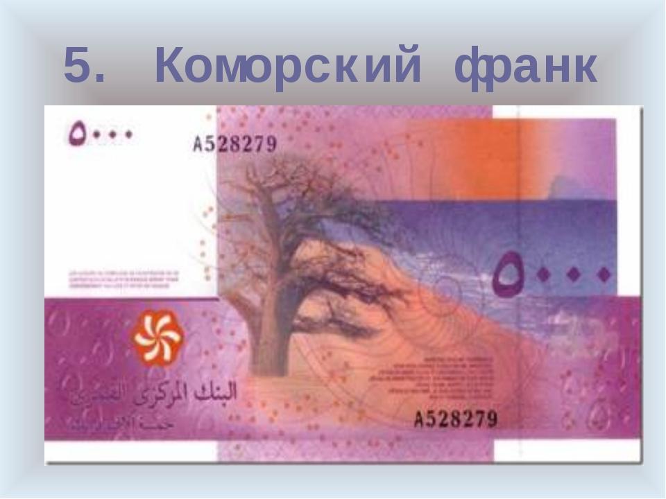 5. Коморский франк