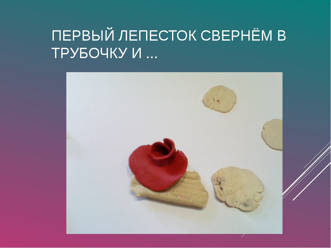 ПЕРВЫЙ ЛЕПЕСТОК СВЕРНЁМ В ТРУБОЧКУ И ...