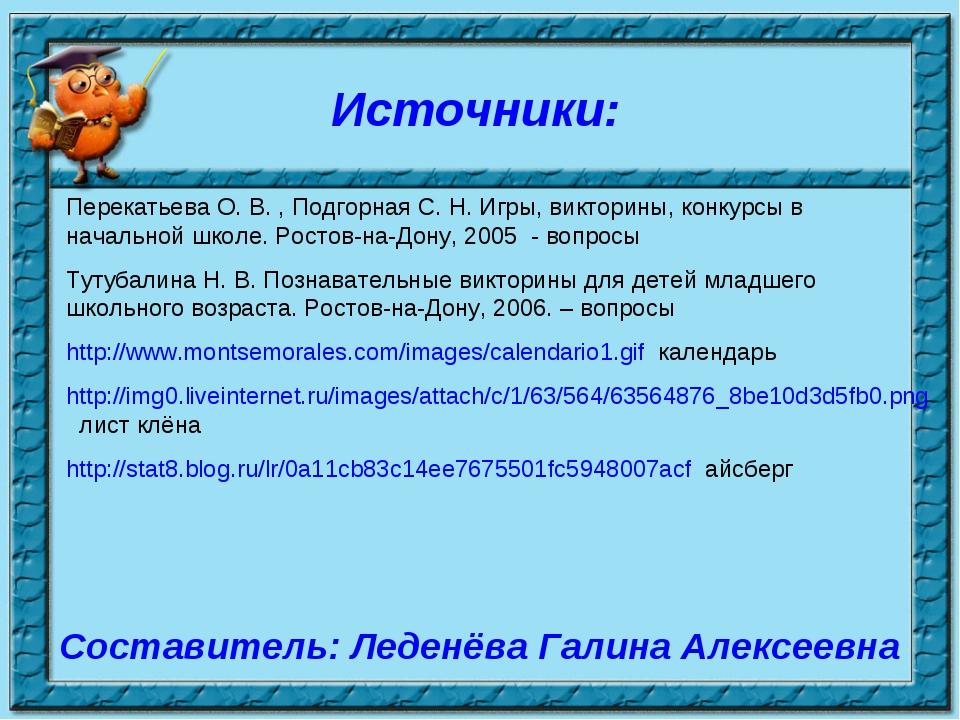 Перекатьева О. В. , Подгорная С. Н. Игры, викторины, конкурсы в начальной шко...