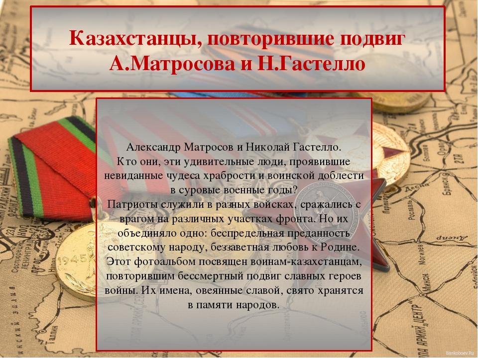 Александр Матросов и Николай Гастелло. Кто они, эти удивительные люди, прояв...