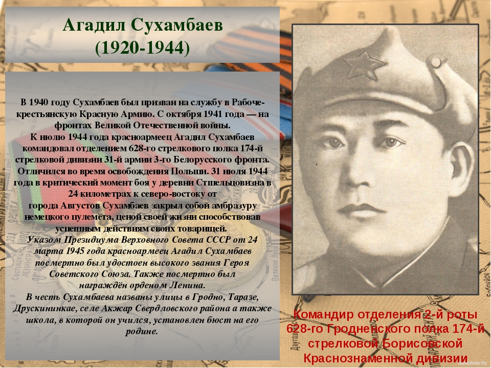 В1940 годуСухамбаев был призван на службу в Рабоче-крестьянскую Красную Ар...