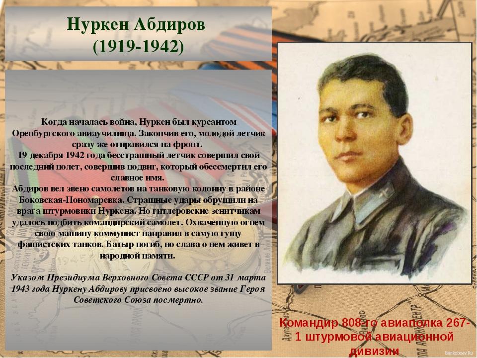 Когда началась война, Нуркен был курсантом Оренбургского авиаучилища. Законч...