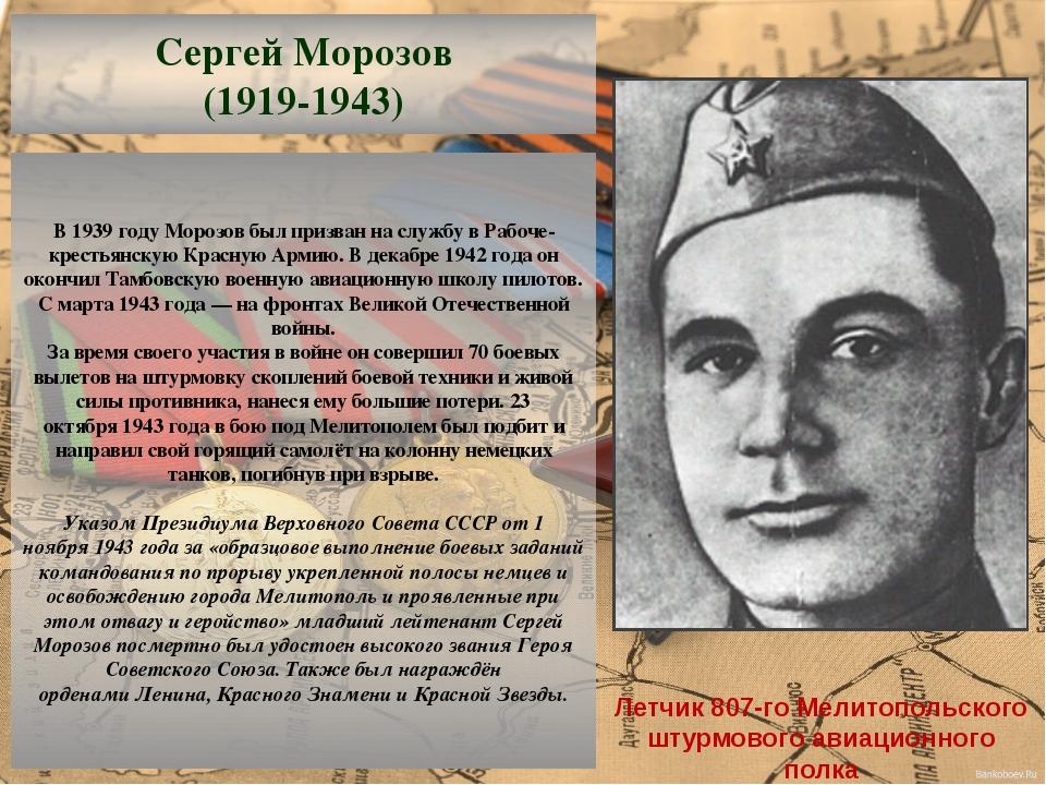 В1939 годуМорозов был призван на службу в Рабоче-крестьянскую Красную Арми...