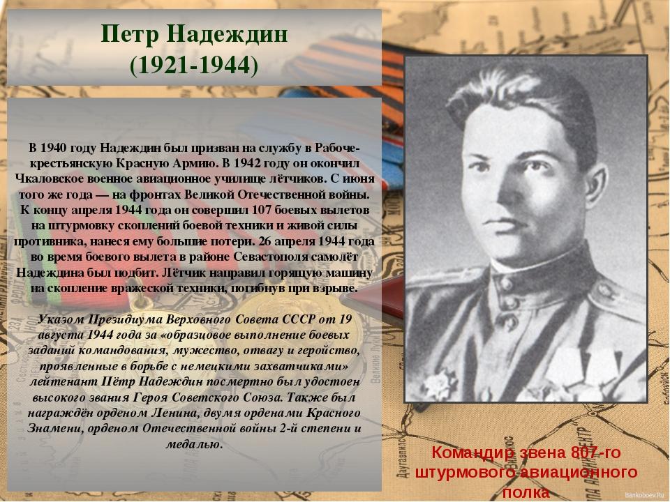 В1940 году Надеждин был призван на службу в Рабоче-крестьянскую Красную А...