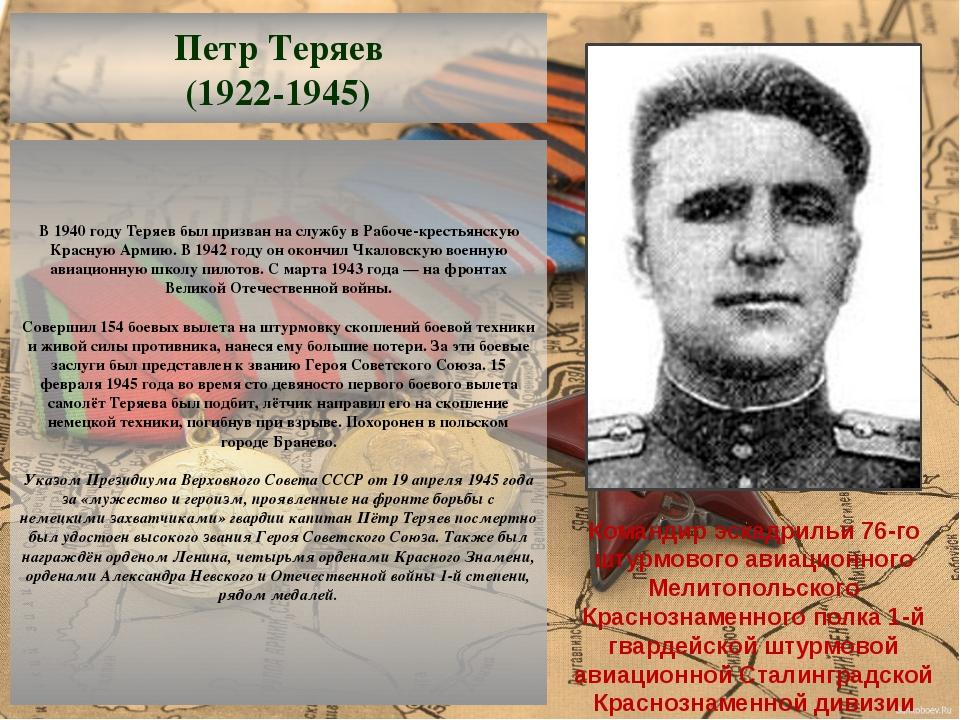 В1940 годуТеряев был призван на службу в Рабоче-крестьянскую Красную Армию...