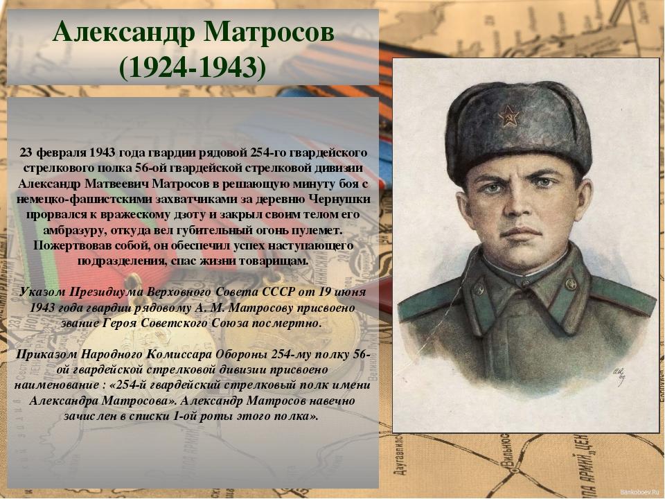 23 февраля 1943 года гвардии рядовой 254-го гвардейского стрелкового полка 5...