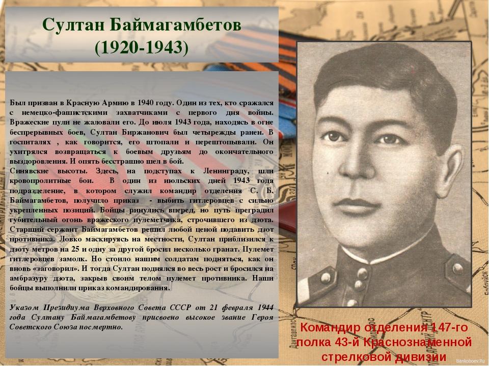 Был призван в Красную Армию в 1940 году. Один из тех, кто сражался с немецко...