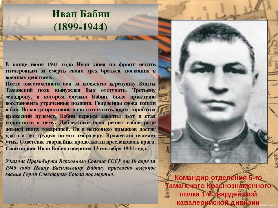 В конце июня 1941 года Иван ушел на фронт мстить гитлеровцам за смерть своих...