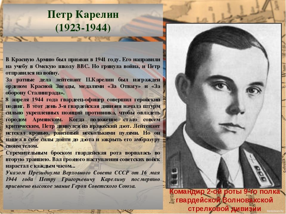 В Красную Армию был призван в 1941 году. Его направили на учебу в Омскую шко...