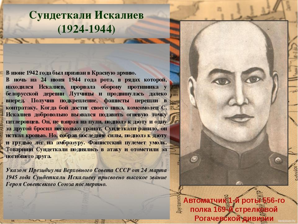 В июне 1942 года был призван в Красную армию. В ночь на 24 июня 1944 года ро...