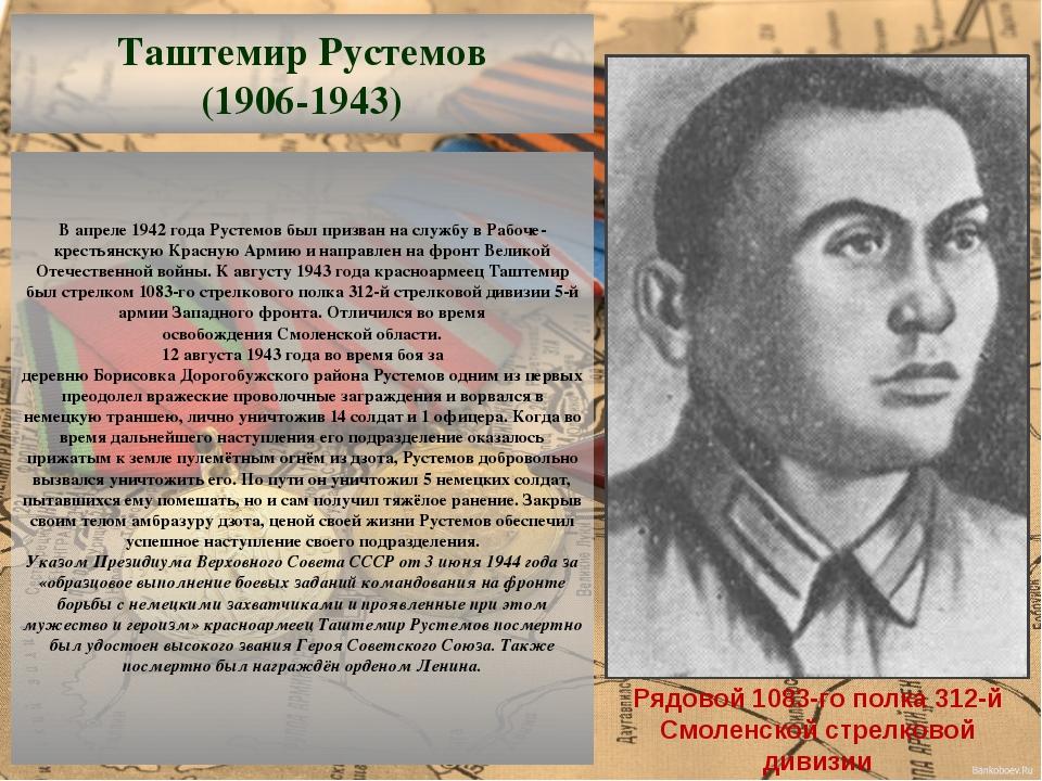В апреле1942 года Рустемов был призван на службу в Рабоче-крестьянскую Крас...