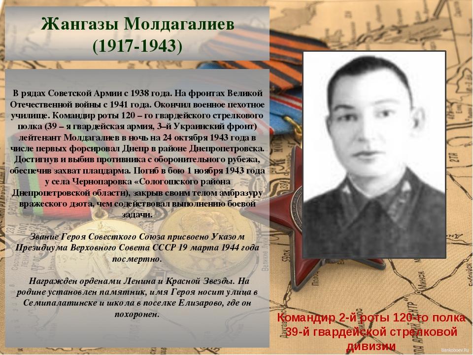 В рядах Советской Армии с 1938 года. На фронтах Великой Отечественной войны...
