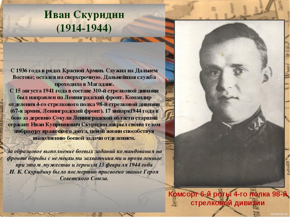 С1936 годав рядахКрасной Армии. Служил наДальнем Востоке; остался на све...