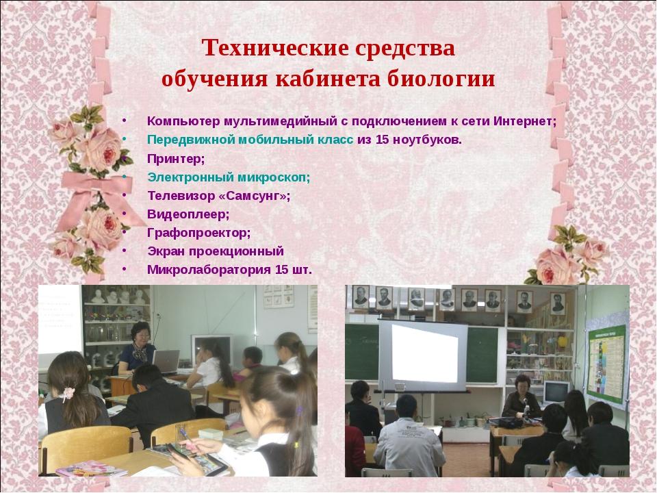 Технические средства обучения кабинета биологии Компьютер мультимедийный с по...