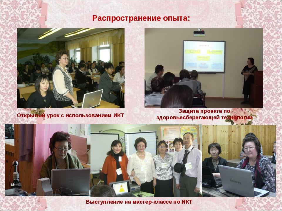 Распространение опыта: Открытый урок с использованием ИКТ Защита проекта по з...