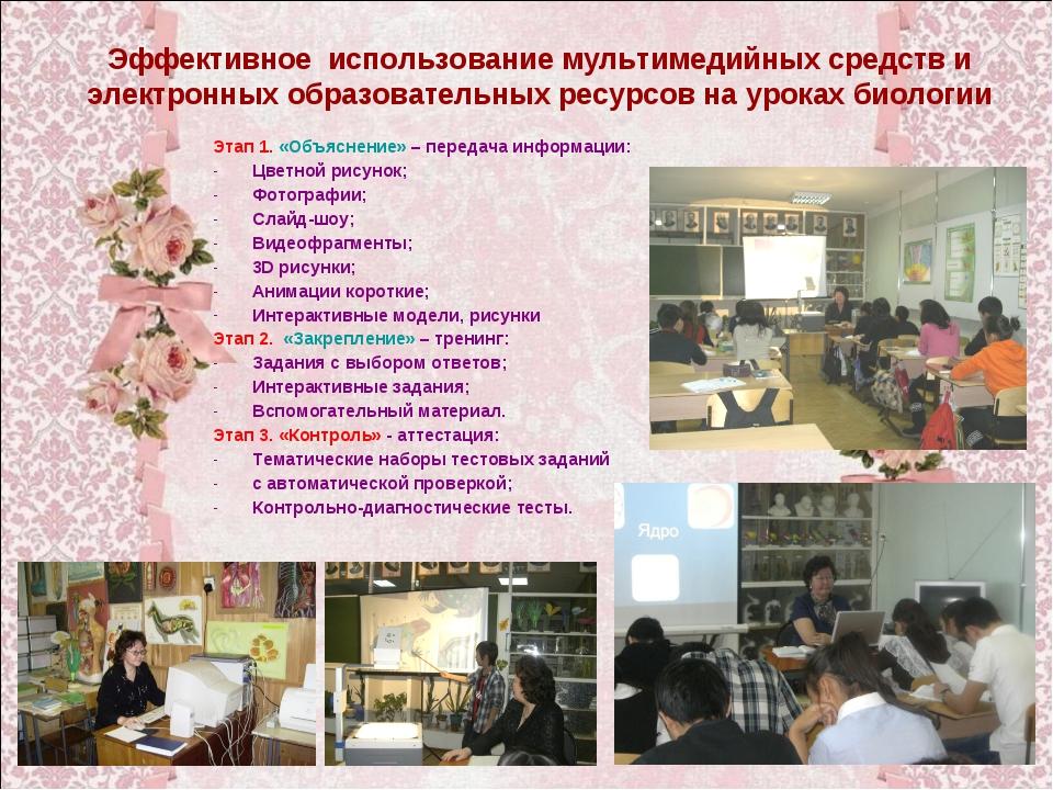 Этап 1. «Объяснение» – передача информации: Цветной рисунок; Фотографии; Слай...