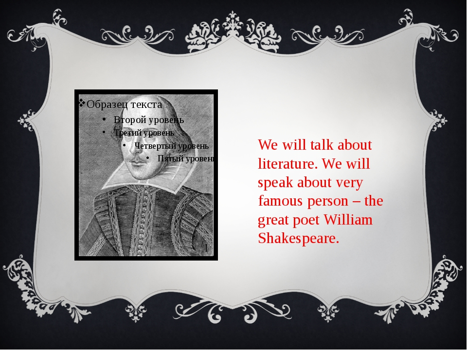 We will talk about literature. We will speak about very famous person – the...