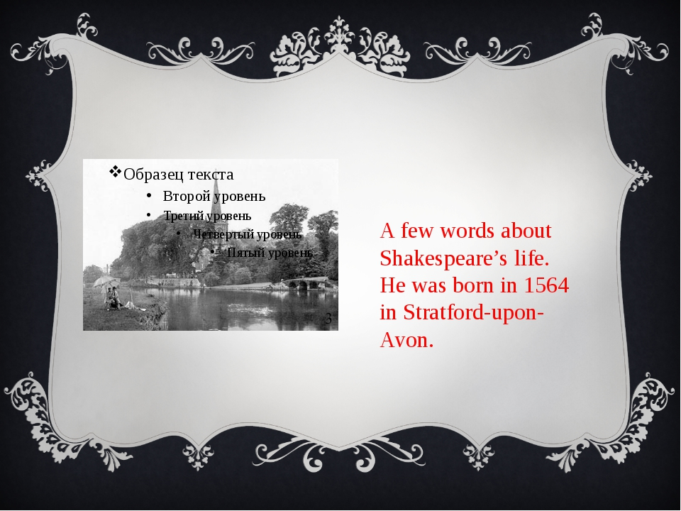 A few words about Shakespeare's life. He was born in 1564 in Stratford-upon-...