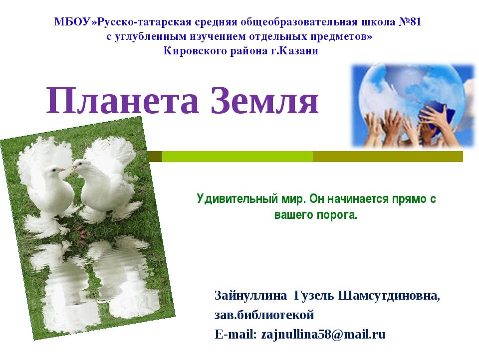 МБОУ»Русско-татарская средняя общеобразовательная школа №81 с углубленным изу...