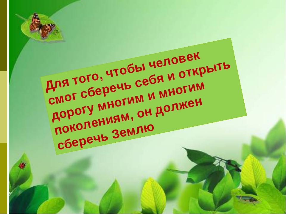 Для того, чтобы человек смог сберечь себя и открыть дорогу многим и многим по...