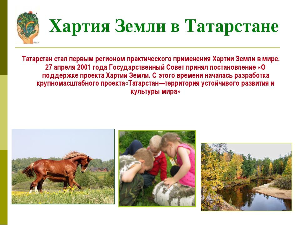 Хартия Земли в Татарстане Татарстан стал первым регионом практического примен...
