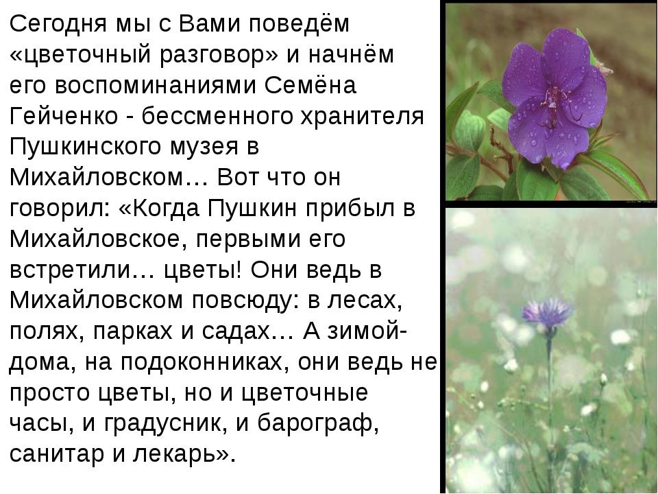Сегодня мы с Вами поведём «цветочный разговор» и начнём его воспоминаниями Се...