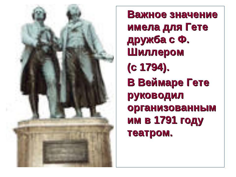 Важное значение имела для Гете дружба с Ф. Шиллером (с 1794). В Веймаре Гете...