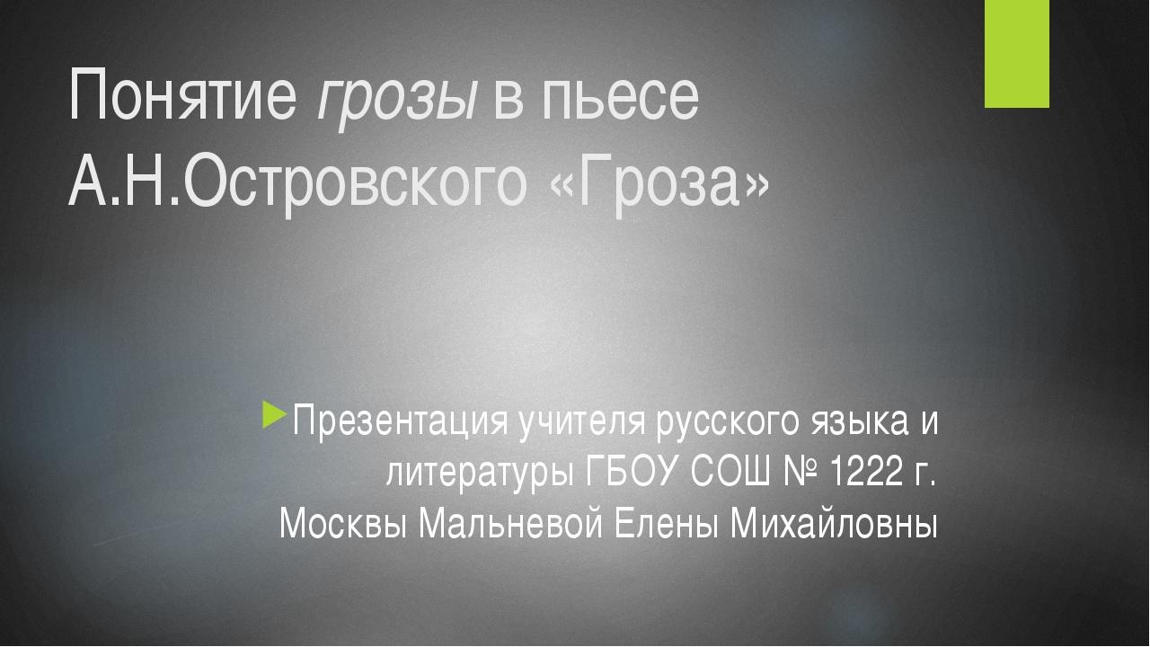 Понятие грозы в пьесе А.Н.Островского «Гроза» Презентация учителя русского яз...