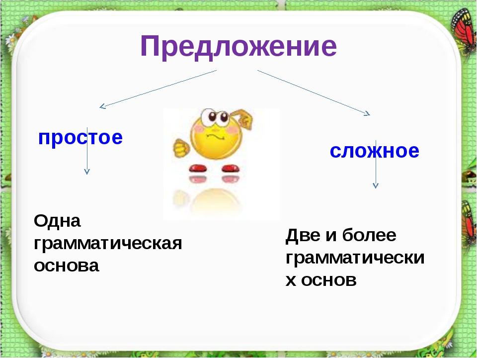 Предложение Две и более грамматических основ простое сложное Одна грамматичес...
