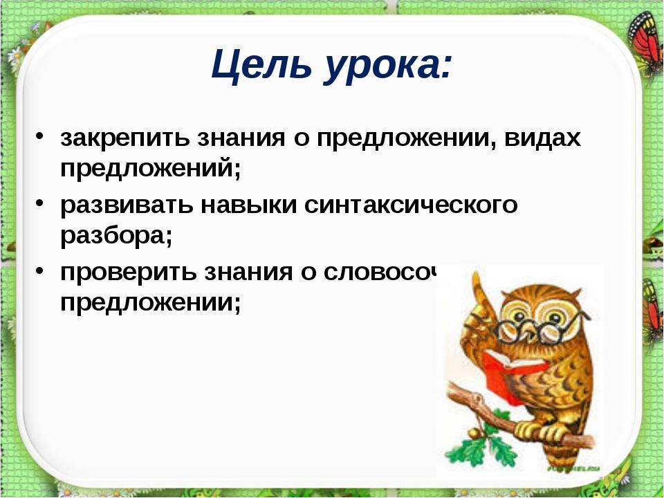 Цель урока: закрепить знания о предложении, видах предложений; развивать навы...