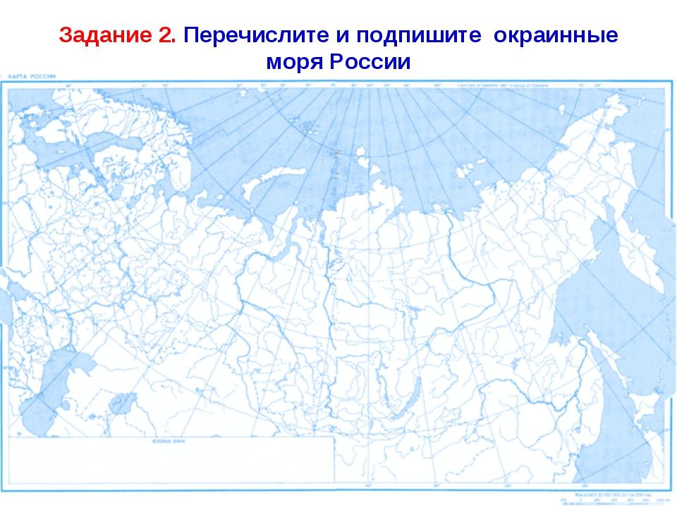 Задание 2. Перечислите и подпишите окраинные моря России