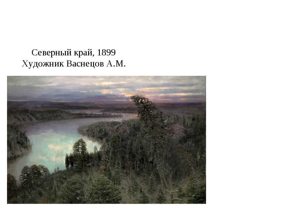 Северный край, 1899 Художник Васнецов А.М.
