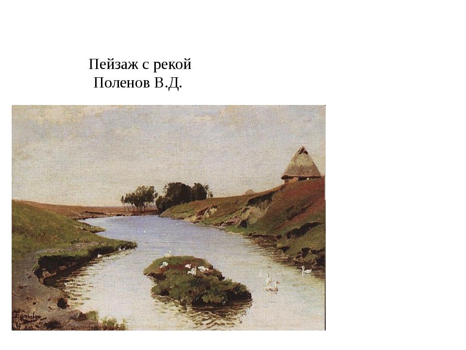 Пейзаж с рекой Поленов В.Д.