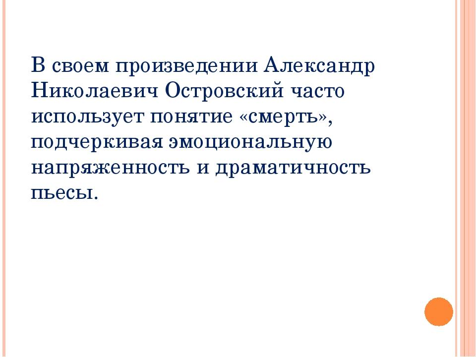 В своем произведении Александр Николаевич Островский часто использует понятие...