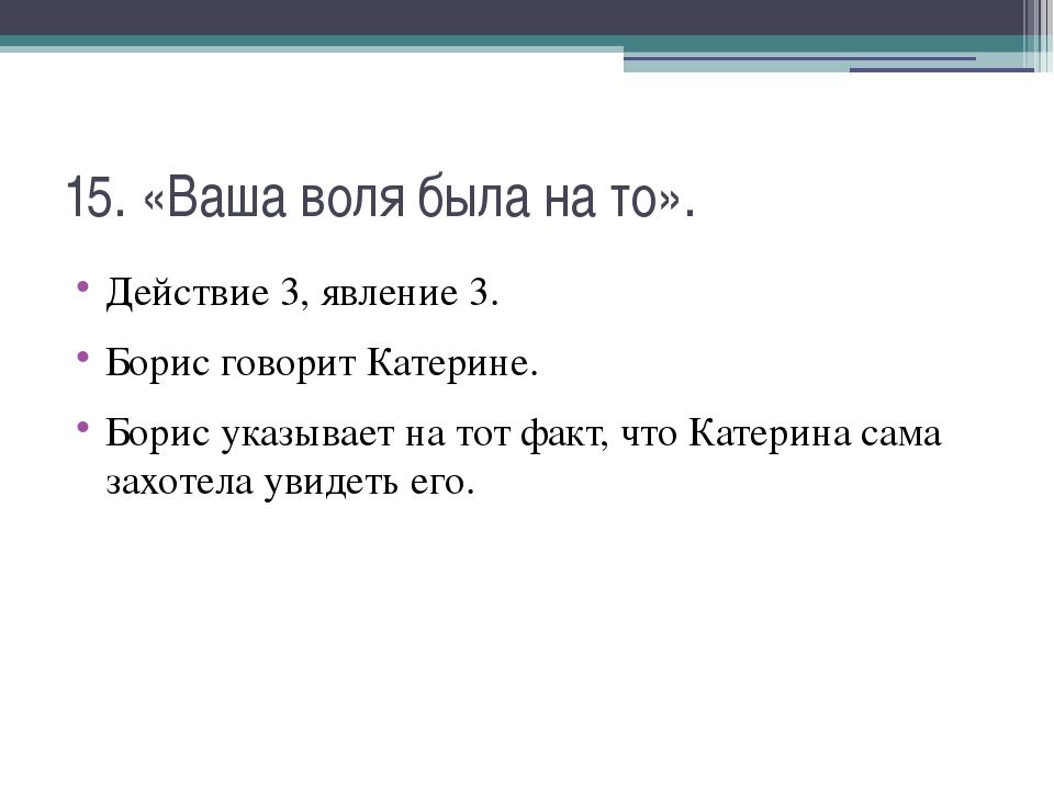 15. «Ваша воля была на то». Действие 3, явление 3. Борис говорит Катерине. Бо...