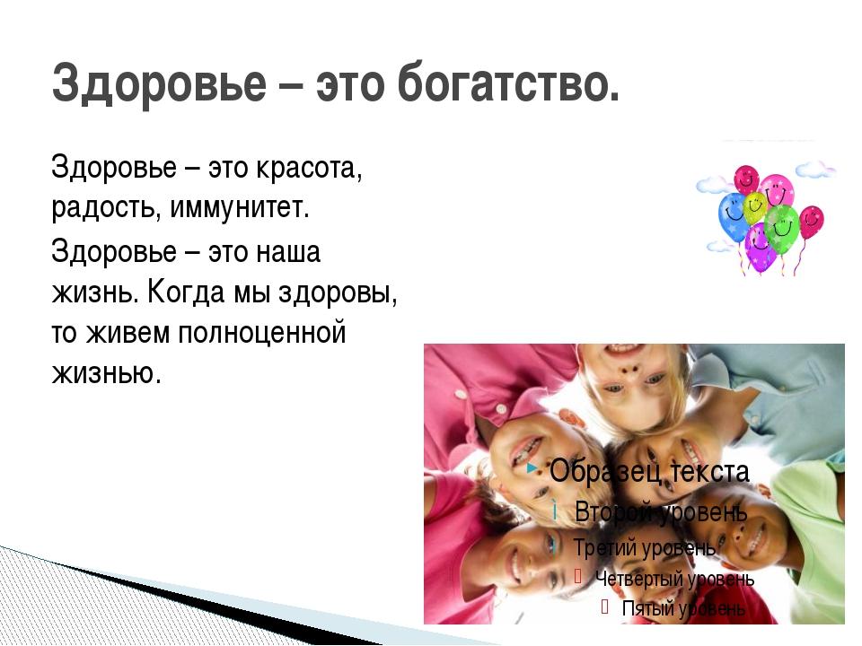 Здоровье – это красота, радость, иммунитет. Здоровье – это наша жизнь. Когда...