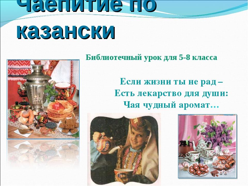 Чаепитие по казански Библиотечный урок для 5-8 класса