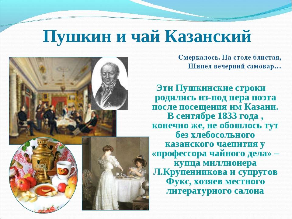 Пушкин и чай Казанский Смеркалось. На столе блистая, Шипел вечерний самовар…...