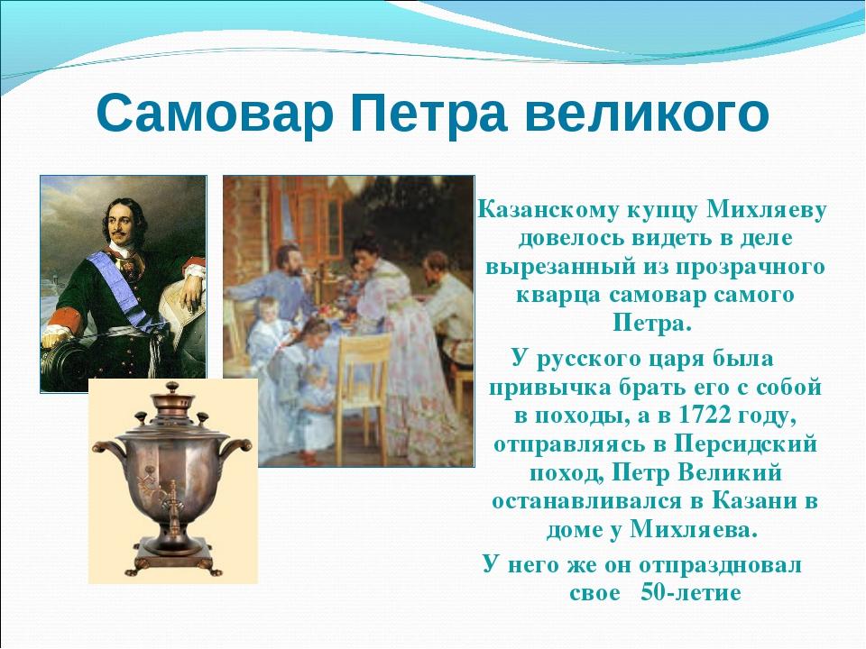 Самовар Петра великого Казанскому купцу Михляеву довелось видеть в деле вырез...