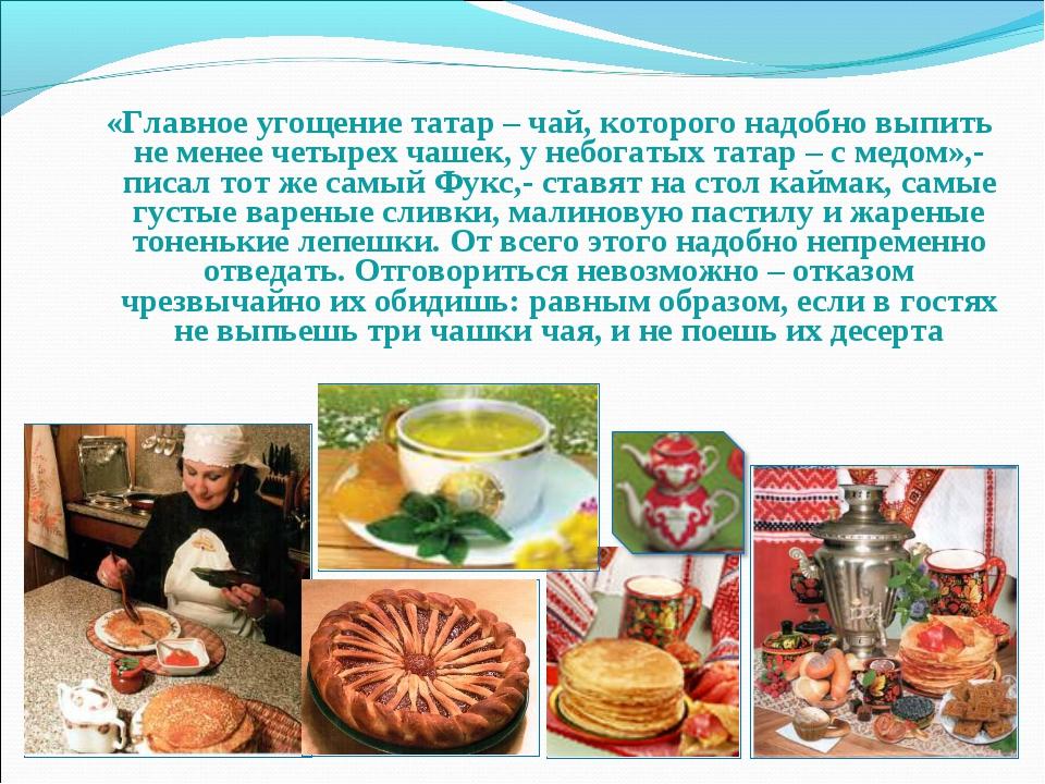 «Главное угощение татар – чай, которого надобно выпить не менее четырех чаше...