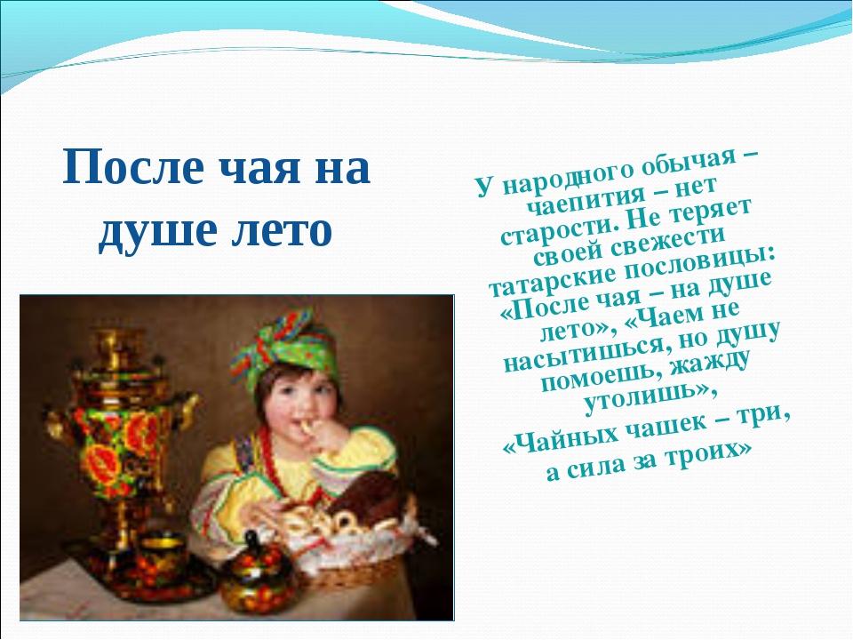 У народного обычая – чаепития – нет старости. Не теряет своей свежести татар...