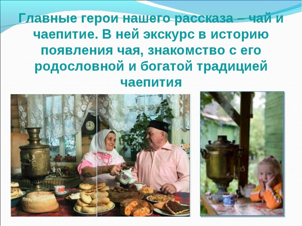 Главные герои нашего рассказа – чай и чаепитие. В ней экскурс в историю появл...