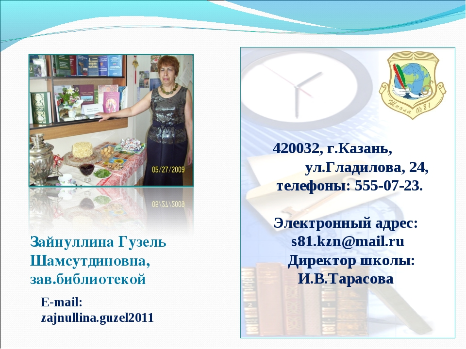 420032, г.Казань, ул.Гладилова, 24, телефоны: 555-07-23. Электронный адрес:...
