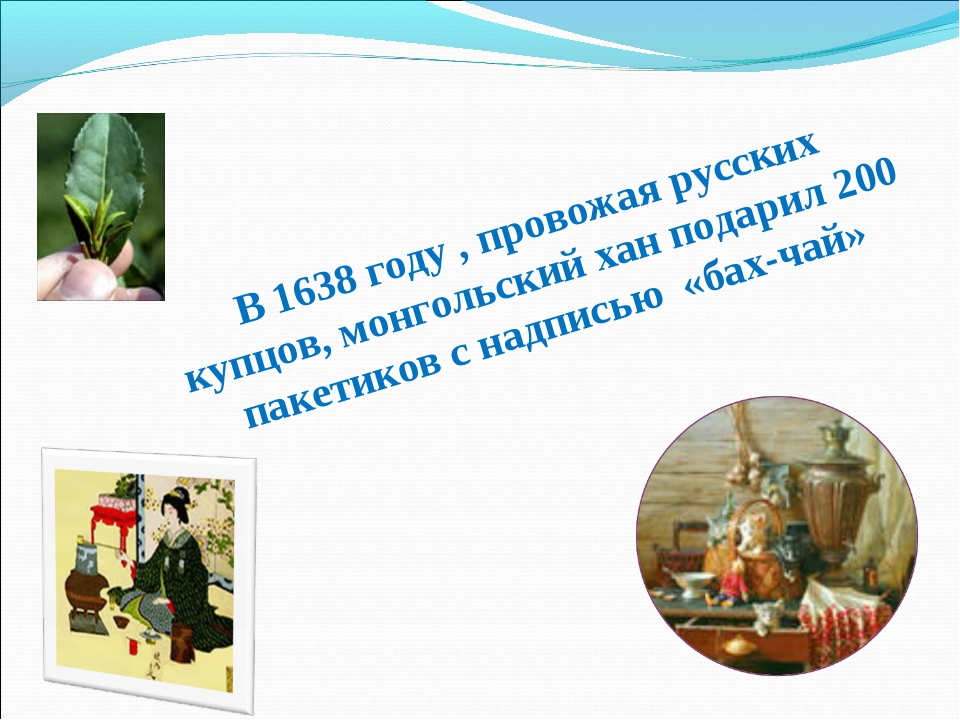 В 1638 году , провожая русских купцов, монгольский хан подарил 200 пакетиков...