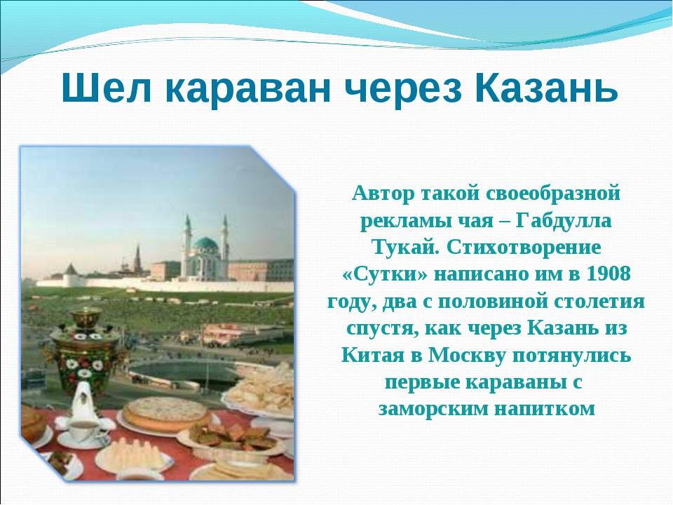 Шел караван через Казань Автор такой своеобразной рекламы чая – Габдулла Тука...